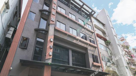 玫瑰精品旅館(台北新生館)