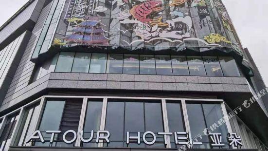 寧波老外灘亞朵酒店