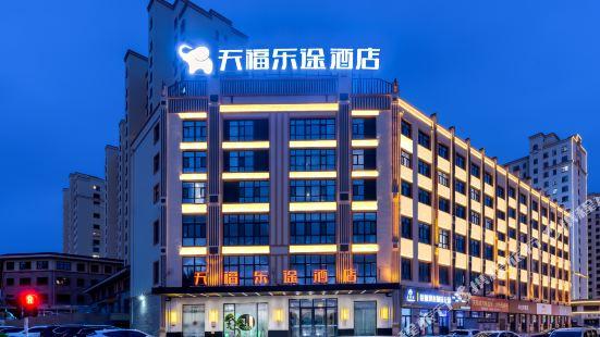 天福樂途酒店(佳木斯大學店)