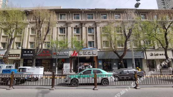 Jinjiang Inn (Xining Mojia Street Center)