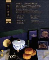 上海瑞金洲际酒店上海瑞金洲际月饼礼盒