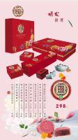南京明发国际大酒店明月朗韵 月饼礼盒