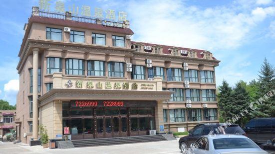 신취안산 핫스프링 호텔