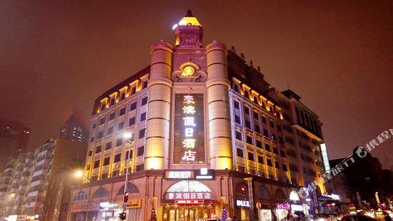 Haobin Holiday Hotel (Qiulin)