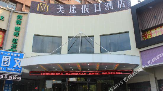 Meitu Holiday Hotel (Wuhu Zhongshan Road)