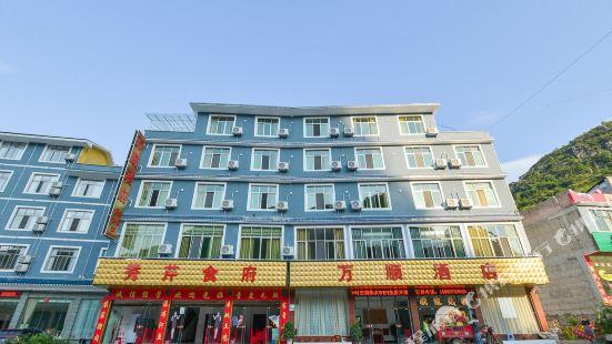Q+ Wanshun Hotel