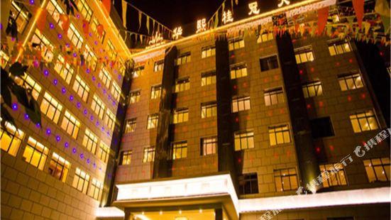 騰沖華熙桂冠大酒店