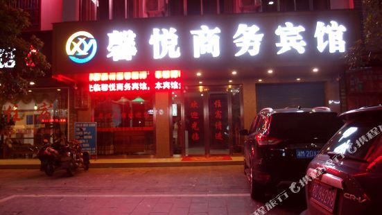 靈川馨悦商務賓館