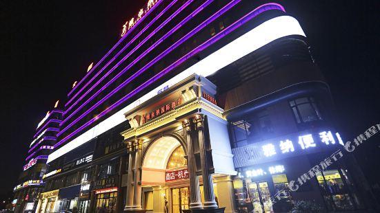 비엔나 인터내셔널 호텔 항저우 시앙산 센트럴 캠퍼스 오브 차이나 아카데미 오브 아트지점