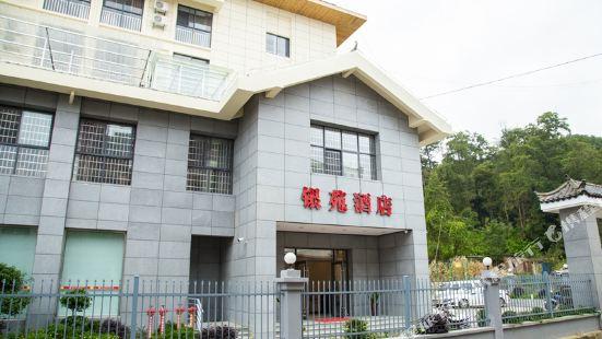 元陽銀苑酒店