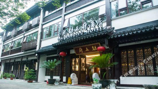 Qin Wang Fu Hotel