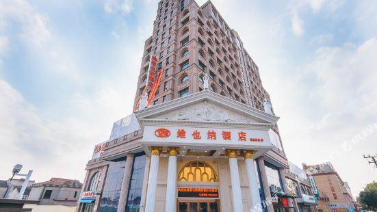 維也納酒店(上海國際旅遊度假區航頭鶴立西路店)