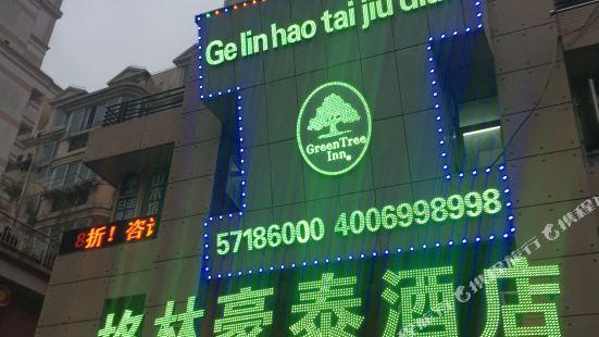 GreenTree Inn (Shanghai Nanfeng Road)