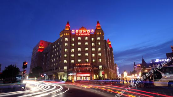 Furong International Hotel