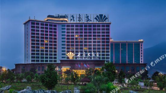 福州貴安君豪大飯店