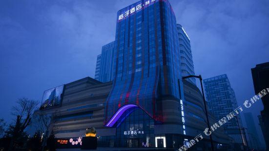 桔子酒店·精選(臨汾五洲國際廣場店)