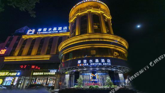 Modern Crystal Hotel (Baoding Railway Station)