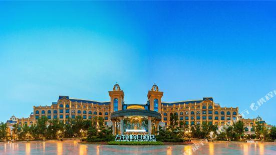 Fantawild Holiday Hotel