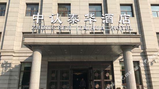 beijingzhongrentaihuahotel