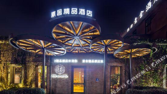 素舍酒店(杭州遠洋樂堤港旗艦店)