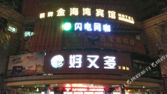 Pinghu Golden Bay Hotel