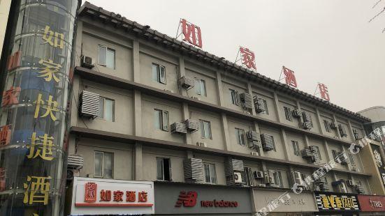 如家酒店(邳州解放西路大唐街火車站店)