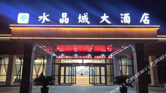 東海水晶城大酒店