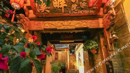 麗江溪畔別院精品客棧