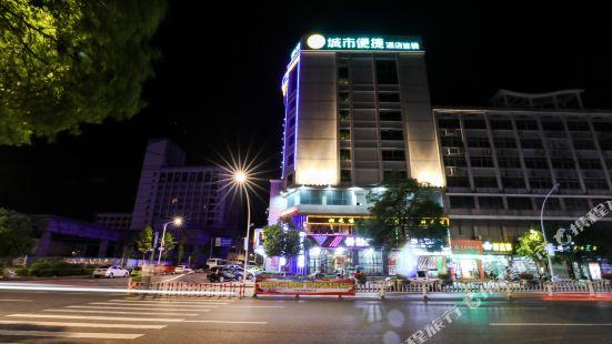城市便捷酒店(資興東江湖店)