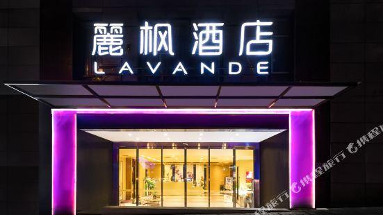 Lavande Hotel (Chongqing Hongyadong Laifushi Plaza)