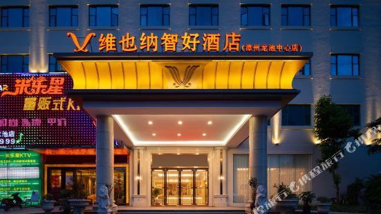 Vienna Classic Hotel (Zhangzhou Longchi Center)