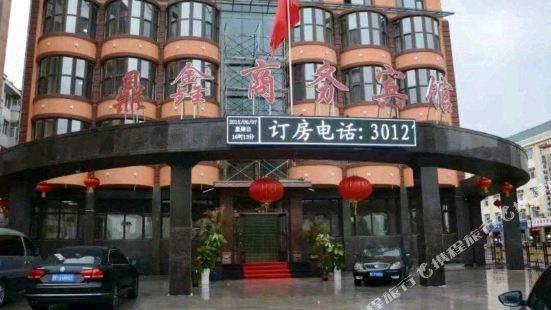 伊春鼎鑫商務賓館