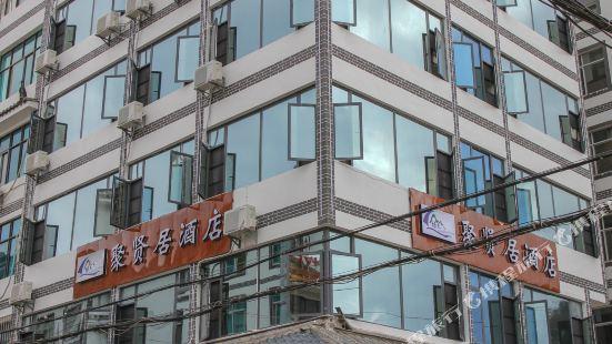 Chengjiang Juxianju Hotel