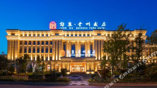 윈둥 구이저우 파크 호텔