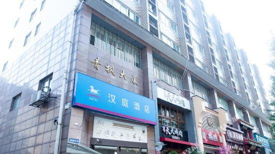 Hanting Express (Changsha Yuelu)