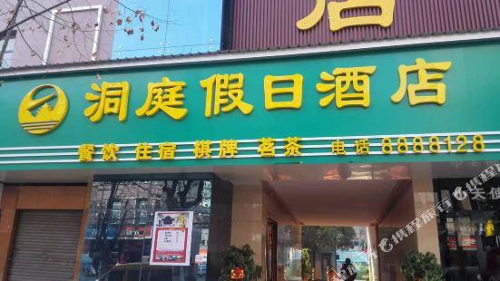 洞庭假日酒店(岳陽樓店)