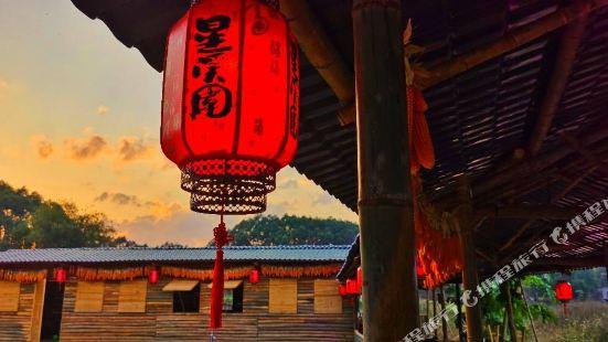 Xingxiwei Homestay