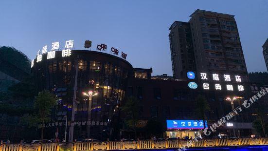 漢庭酒店(重慶酉陽桃花源店)