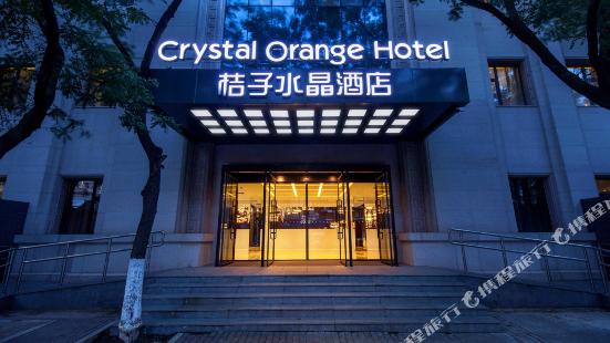 桔子水晶北京前門酒店