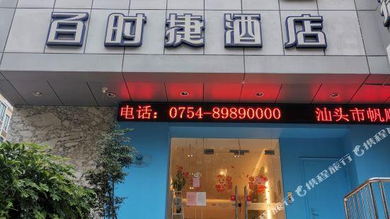 Bestay Hotel Express (Shantou Changping Road)