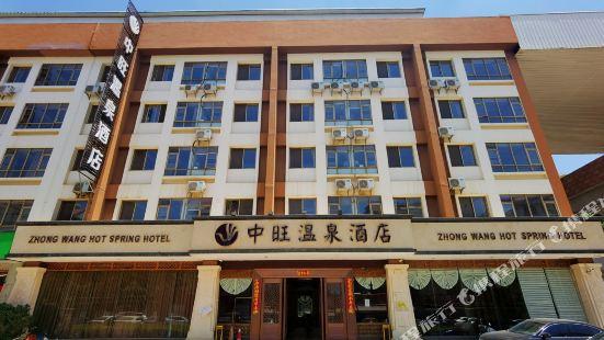 Zhongwang Hot Spring Hotel