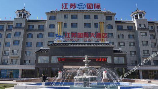昭蘇江蘇國際大酒店