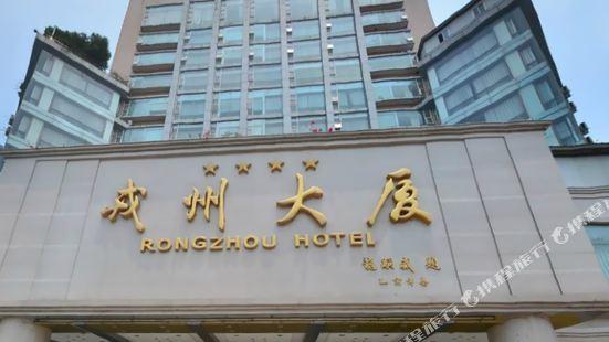 Yibin Yinlong Rongzhou Hotel