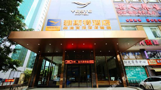Yeste Hotel (Nanning Railway Station)