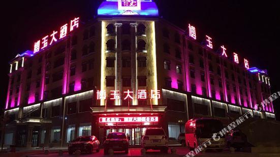 克拉瑪依烏爾禾博玉大酒店