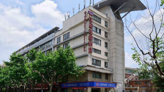 Hanting Hotel (Shanghai Jiao Tong University)