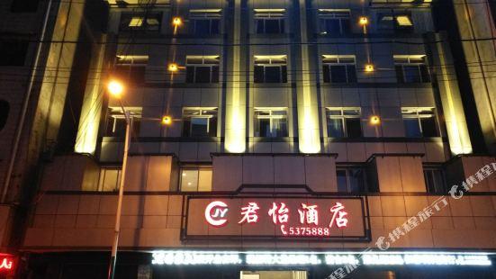 萬源君怡酒店