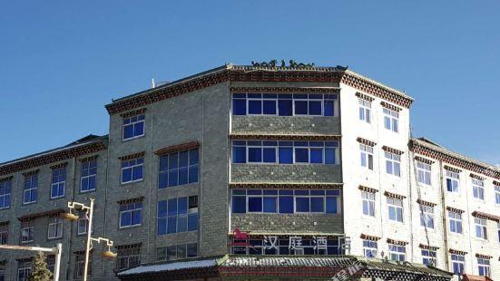 Hanting Hotel (Shangri-La Dukezong Ancient City)