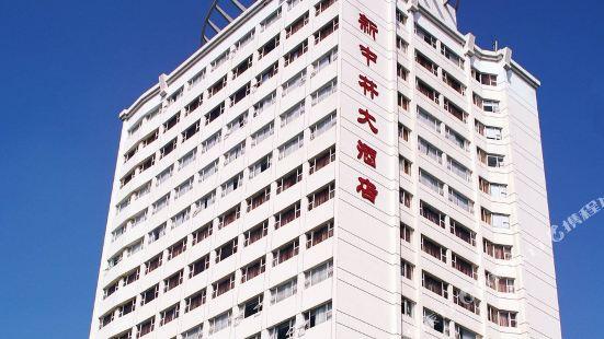 廈門新中林大酒店