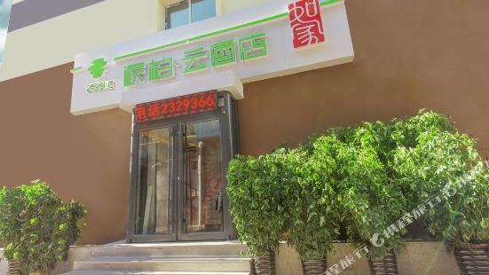 Jiangnan Zhijia Express Hotel Junzhijia